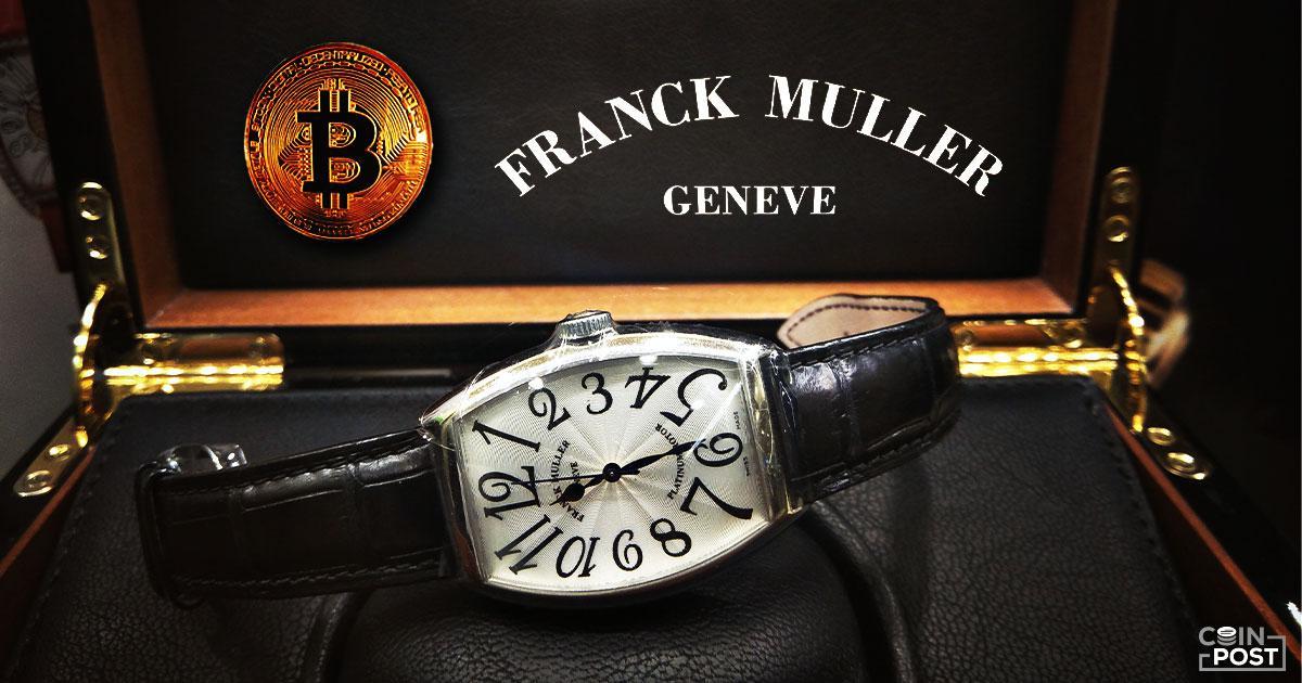ビット コイン 腕時計
