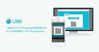 特許出願!DAppsを一般的なブラウザで利用可能に.モバイル署名管理サービス「Quragé Link」リリース