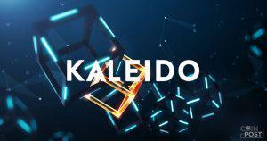 イーサリアムの大手関連企業が支援する「Kaleido」 資産のトークン化を簡易化するツールを公開