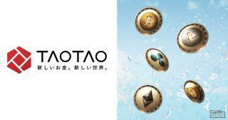 TAOTAO、「未決済建玉」など取引情報の準リアルタイムレポートサービスを提供へ