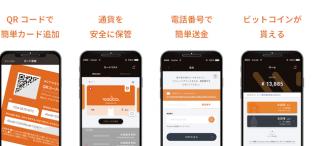 Wodcaアプリ[ios版]をリリース