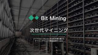 ビットマイニング株式会社、誰でも気軽にビットコインの安定レンタル収益を実現するマイニングマシンレンタルサービス「Bit Mining」の提供開始