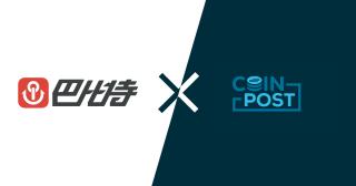 CoinPostが中国大手ブロックチェーンメディア8BTCとのパートナーシップ締結を発表