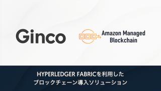Ginco、Amazon Managed Blockchainを利用した HYPERLEDGER FABRICソリューションパッケージの提供を開始