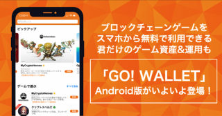 DAppsをスマートフォンから楽しめる仮想通貨・イーサリアムウォレットアプリ「GO! WALLET」Android版を公開