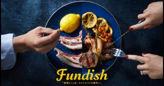 『お金の流れを変える』 VALU、初の新規事業 飲食店資金調達に特化したプラットフォーム「Fundish」発表