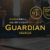 仮想通貨・暗号資産の確定申告サポートサービス『Guardianプレミアム』が、9/30までの期間限定で受付開始