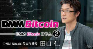 国内取引所トップが見据える「アセットクラス」としての成長に必要なもの|DMM Bitcoinコラム(2)