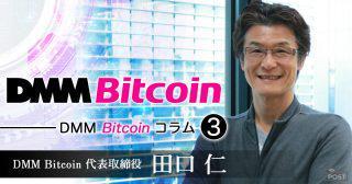 仮想通貨業界の今後に必要なものは「金融業界のコモンセンス」|DMM Bitcoinコラム(3)
