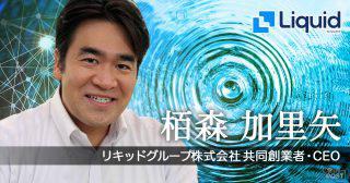 日本には「リノベーションのバランス」が必要、グローバルで勝つ戦略とは|Liquidコラム