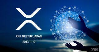 11月開催のファンイベントへ向けて解説、『仮想通貨XRP』とリップル社が目指す未来