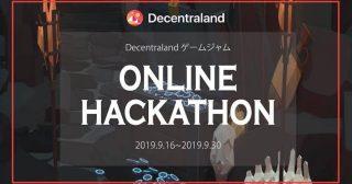 Decentralandが賞金総額3,000万円相当のオンラインハッカソンを開催
