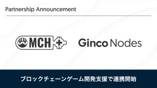 Gincoとdouble jump.tokyo、ブロックチェーンゲームエコシステムの拡大のため、開発支援プログラム「MCH+」での連携を開始