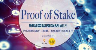 ステーキング入門編:PoS基礎知識から報酬、仮想通貨の比較まで分かりやすく解説