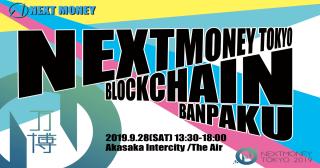 『NEXTMONEY TOKYO -ブロックチェーン万博- 』|2019年9月28日に開催決定!!