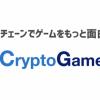 ブロックチェーンゲームで賭博罪に該当しない可能性のある「ガチャ」の仕組み発明|クリプトスペルズ運営会社