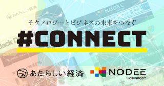 CoinPost「NODEE」と幻冬舎「あたらしい経済」が提携し、ビジネスパーソン向けに様々な産業とブロックチェーン業界を繋ぎ、テクノロジーの未来を学べる共同イベントシリーズ「#CONNECT」を開始