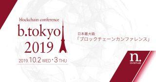b.tokyo 2019が10月開催