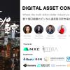 東京デジタルアセットカンファレンス:数十億円規模のデジタル通貨取引所市場の行く末
