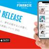 夢を持つ人と夢を応援する人を繋ぐSNS「FiNANCiE」が正式リリース!iOSアプリの配信&実現をサポートしてほしいオーナー公募を開始!