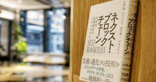 株式会社LONGHASHと経済産業研究所矢野誠所長他との共著「ネクスト・ブロックチェーンー次世代産業創生のエコシステム」が9月19日より発売ー本書関連イベントを10月7日に経済産業研究所が開催。