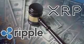 仮想通貨XRPの有価証券問題を巡る訴訟 Ripple社が新たな書類を提出