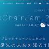 ブロックチェーンの 「最先端の技術と未来を知る1日」 BlockChainJam2019 supported by ビットポイントジャパン 11月17日に東京大学 安田講堂にて開催