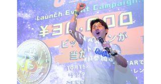 Bithumb Globalローンチイベントはジャパン・ブロックチェーン・ウィークにて開催!