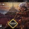 ブロックチェーンゲーム『CRYPTO ALCHEMIST(クリケミ)』事前登録開始