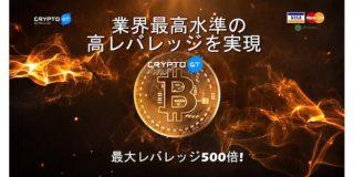 CryptoGTは新レバレッジシステムを提供開始!業界最高のレバレッジを実現
