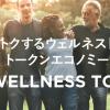 あなたの健康を資産化する新しい仮想通貨WELLが、おトクに使えるもらえるウェルネストークンエコノミーが始動!