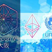 ユニセフ、仮想通貨ファンド設立 ETH・BTCでプロジェクト支援=Devcon 5