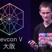 PoS移行で生まれ変わるイーサリアム ヴィタリック氏が語る可能性とは=Devcon5