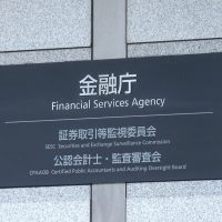 日本金融庁長官が語る「仮想通貨・ブロックチェーン規制のあり方」:国際会議BG2C