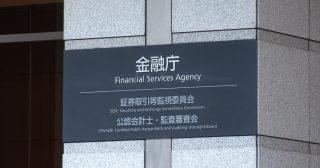 速報 金融庁、仮想通貨規制に係るパブコメ回答を公開 レバレッジ規制等の重要内容まとめ