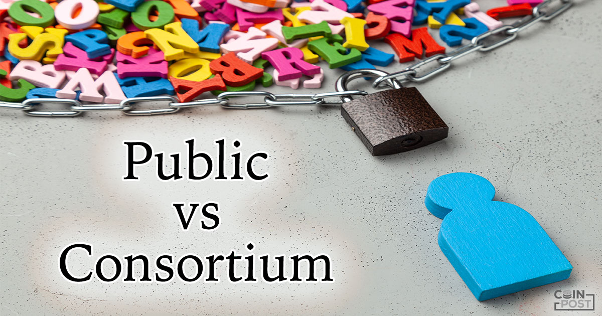 Public vs consortium 20191031 3