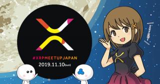 XRP MEETUP JAPAN開催間近!!イベントの魅力をたっぷりお伝えします!