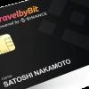 仮想通貨取引所バイナンスが旅行サイトと提携、仮想通貨払い可能なカード発行へ