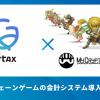 Aerial Partnersがdouble jump.tokyoと提携。Gtaxを財務・管理会計システムとして導入するとともに、開発支援プログラム「MCH+」での連携を開始