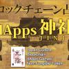 仮想通貨を使ったブロックチェーン占いサービス 「dApps神社」 サービス開始のお知らせ