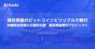 暗号資産のビットコインとリップルで寄付ができる 「フォビジャパン 沖縄県首里城火災復旧支援 暗号資産寄付プロジェクト」を開始