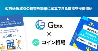 仮想通貨の損益計算ソフトGtaxがコイン相場と連携。仮想通貨取引による損益金額を簡単試算できる機能を提供開始