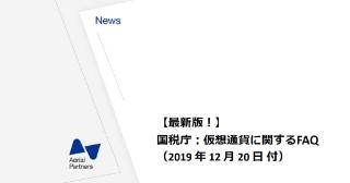 【令和元年最新版】国税庁公表:仮想通貨に関するFAQを解説