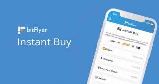 bitFlyer欧州、クレジットカードで仮想通貨の購入が可能に