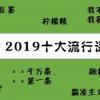 中国の流行語大賞、2位に「ブロックチェーン」