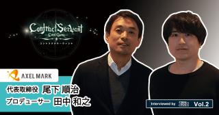 【後編】ブロックチェーンゲーム「コントラクトサーヴァント」開発企業にインタビュー|新たな価値を生むゲームを目指して