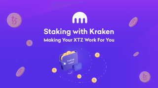 取引所クラーケンもステーキングに対応、仮想通貨テゾス(XTZ)から
