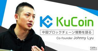 ブロックチェーン業界を牽引する中国、KuCoin共同設立者が語る