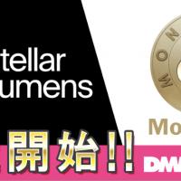 DMMビットコイン、仮想通貨ステラ・モナコインのレバレッジ取引を開始へ