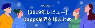【2019年レビュー】Dapps業界を総まとめ
